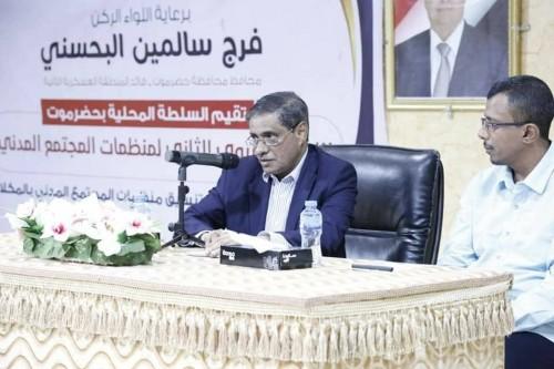 محافظ حضرموت يرعى اللقاء السنوي الثاني لمنظمات المجتمع المدني