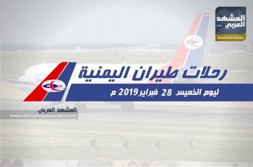 تعرف على مواعيد رحلات طيران اليمنية غداً الخميس 28 فبراير .. (انفوجراف)
