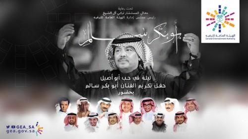 """الربيزي: """" ليلة في حب أبوبكر سالم """" لفتة كريمة من السعودية"""