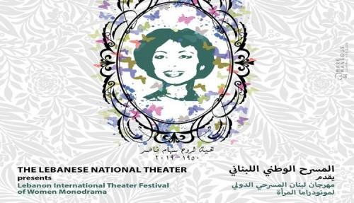 8 مارس.. انطلاق فاعليات الدورة الأولى لمهرجان لبنان لمونودراما المرأة