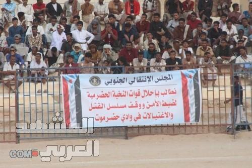 لافتات تطالب بنشر قوات النخبة في حضر موت خلال مباراة كرة قدم
