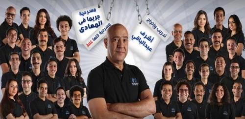 """أشرف عبد الباقي يستعد لعرض مسرحيته """" جريما في المعادي """" ببورسعيد"""
