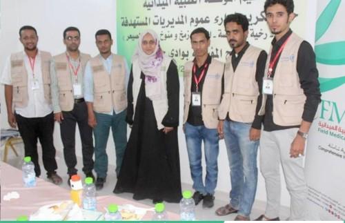 وكيل حضرموت يلتقي المؤسسة الطبية الميدانية (FMF) في المحافظة