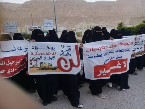وقفة احتجاجية لنساء سيئون للمطالبة برحيل قيادة المنطقة العسكرية الأولى (صور)