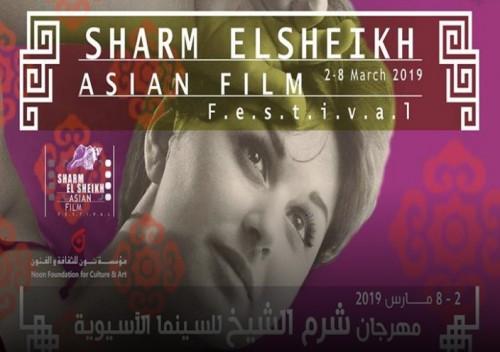 بعد أزمة فيلم The Crew.. مهرجان شرم الشيخ للسينما الآسيوية يصدر بيانًا رسميًا