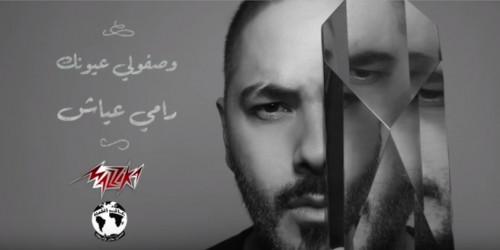رامي عياش يطرح أغنية وصفولي عيونك (فيديو)