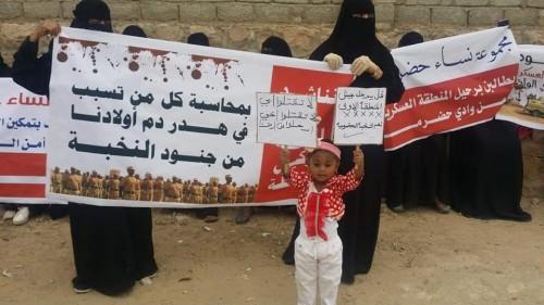نساء سيئون يرفعن مجموعة من المطالب خلال وقفة احتجاجية (تفاصيل)
