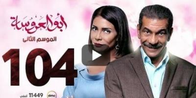 شاهد الحلقة 104 من مسلسل أبو العروسة (فيديو)