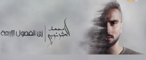 تعرف على سر اسم ألبوم محمد الشرنوبي الجديد (فيديو)
