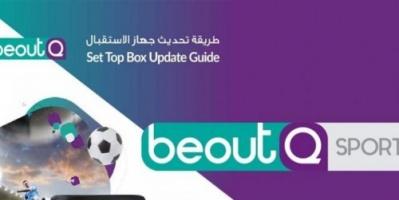 تردد قناة بي أوت كيو beoutq الجديد والرسيفرات الداعمة