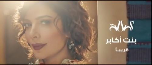 """أصالة تطرح برومو أحدث أغانيها """"بنت أكابر"""""""