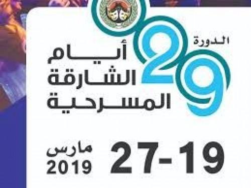 تعرف على العروض المشاركة بمهرجان أيام الشارقة المسرحية بدورته الـ 29