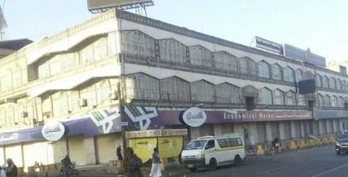 الحوثيون يقزمون المؤسسة الاقتصادية من مشروع عملاق الى سوبر ماركت