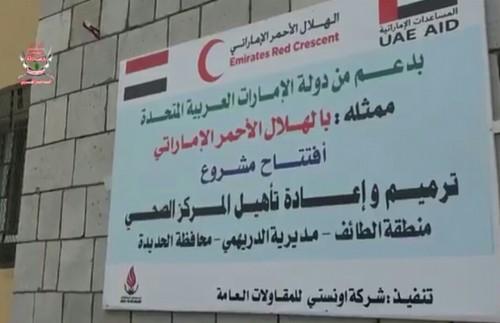 الهلال الأحمر الإماراتي يفتتح المركز الصحي في البهادرة والطائف
