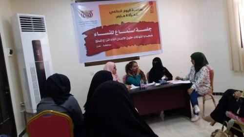 لجنة التحقيق في انتهاكات حقوق الإنسان تعقد جلسة نسوية بعدن