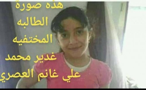 اختفاء طفلة جديدة في صنعاء
