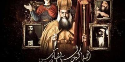 البابا كيرلس السادس.. إحياء ذكرى مؤسس الكاتدرائية في مصر