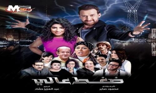"""شاهد الإعلان الرسمي لفيلم نضال الشافعي """" ضغط عالي """""""