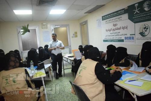 تدشين دورات إدارة المشاريع الممولة من مركز الملك سلمان بلحج