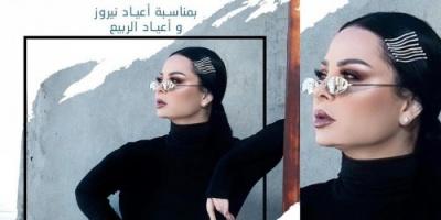 21 مارس.. ديانا كرزون تحيي حفلًا غنائيًا بالعراق