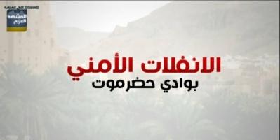 """""""فيديوجراف"""" يرصد استمرار ظاهرة الانفلات الأمني بوادي حضرموت"""
