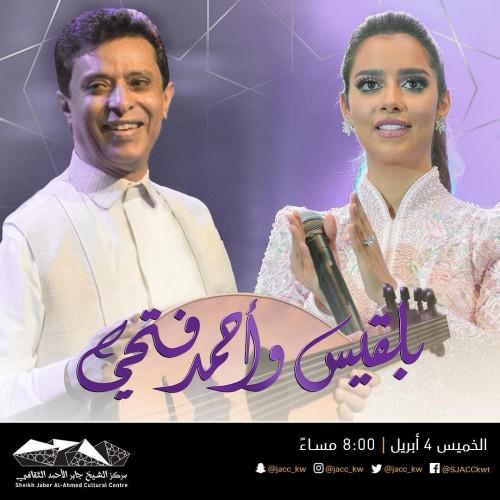 4 أبريل.. اليمنية بلقيس ووالدها أحمد فتحي يحييان حفلًا غنائيًا بالكويت
