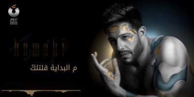 """أغنية """" م البداية """" لمحمد حماقي تقترب من 18 مليون مشاهدة"""