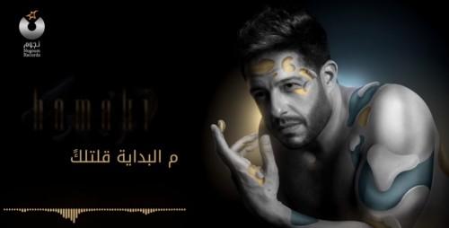 أغنية   م البداية   لمحمد حماقي تقترب من 18 مليون مشاهدة