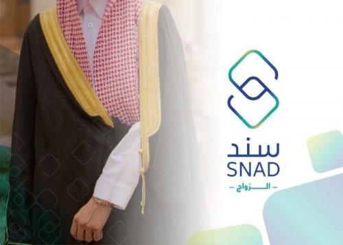 """""""سند"""" محمد بن سلمان للزواج يستعد لصرف أول دفعة للمستحقين"""