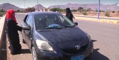 """""""إنجازٌ"""" يتحدى العدوان الحوثي.. سيدة تُعيل أسرتها بتعليم قيادة السيارات"""