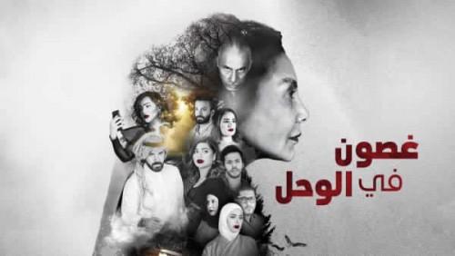 شاهد الحلقة 20 للمسلسل الكويتي غصون في الوحل (فيديو)