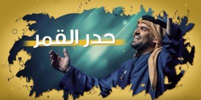 """حسين الجسمي يطرح أغنية جديدة بعنوان """" حدر القمر """""""