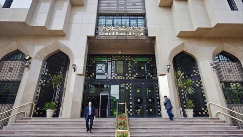 البنك المركزي المصري يطرح أذون خزانة بقيمة 945 مليون دولار
