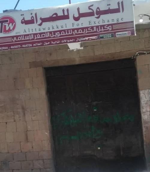 المدي يكشف عن إغلاق شركات ومحلات الصرافة في حبيش