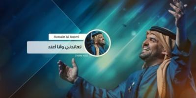 """النجم حسين الجسمي يطرح أغنية جديدة بعنوان """" تعانديني """" (فيديو)"""