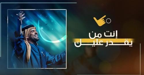 """بالفيديو.. حسين الجسمي يطرح """"مين يقدر عليك"""""""
