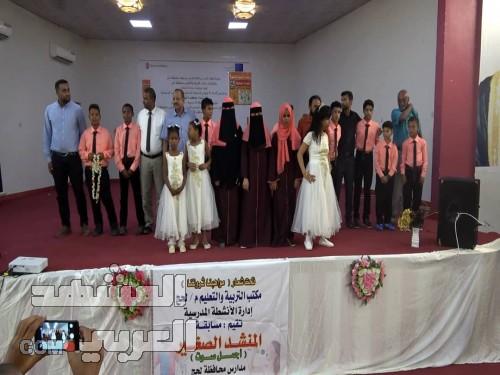 """""""التربية والتعليم"""" بلحج تكرم الفائزين في مسابقة المنشد الصغير (صور)"""
