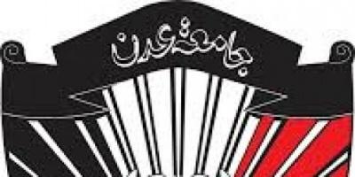 الظروف المالية الصعبة ..شبح يهدد مستقبل طلاب ردفان بجامعة عدن (تفاصيل)