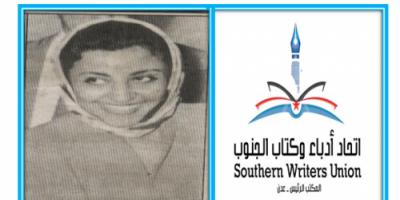"""الخميس القادم ..""""أدباء الجنوب"""" يقيم ندوة عن رائدة الصحافة النسائية في الجزيرة العربية بعدن"""