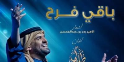 """الإماراتي حسين الجسمي يطرح أحدث أغانيه """"باقي فرح"""" (فيديو)"""