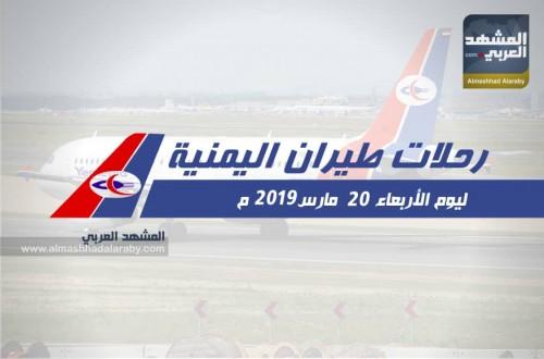 تعرف على مواعيد رحلات طيران اليمنية غداً الأربعاء 20 مارس..(انفوجرافيك)