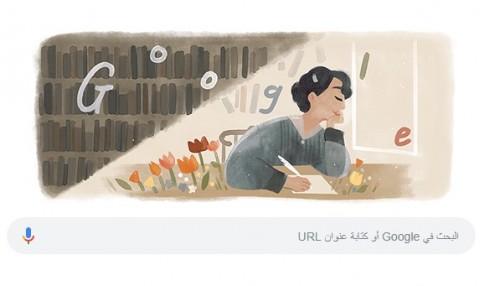 جوجل يحتفل بالأديبة المصرية جميلة العلايلي