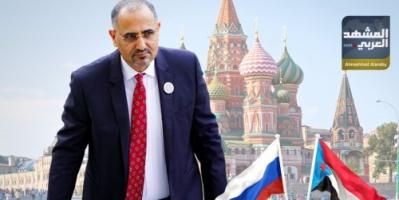 فيديو يوثّق زيارة الرئيس الزبيدي لموسكو.. وهذه أبرز تصريحاته
