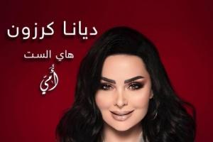 """بالفيديو.. الأردنية ديانا كرزون تطرح """" هاي الست أمي """""""