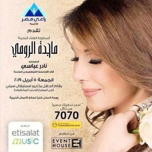 5 أبريل.. ماجدة الرومي تحيي حفلًا غنائيًا بالقاهرة من أجل أطفال الصعيد