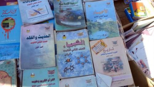 لنشر ملازم «الملالي».. اختفاء الكتب المدرسية في مناطق سيطرة الحوثي