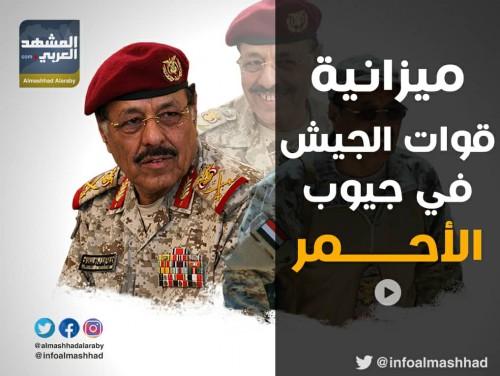 بالفيديو ..ميزانية قوات الجيش في جيوب عصابة الأحمر(الجزء الثاني)