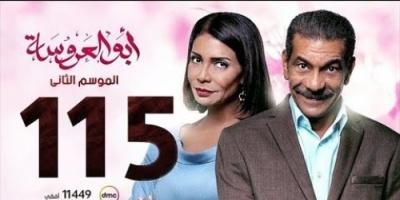 شاهد الحلقة 115 لمسلسل أبو العروسة (فيديو)