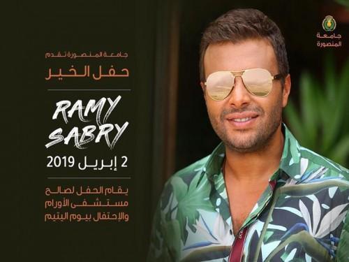 2 أبريل.. رامي صبري يحيي حفلًا خيريًا بالمنصورة