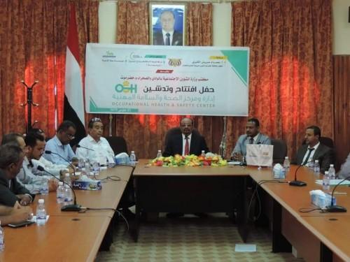 افتتاح مركز الصحة والسلامة المهنية بوادي حضرموت (صور)